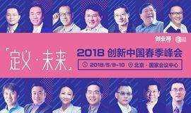 2018Demo China创新中国春季峰会!