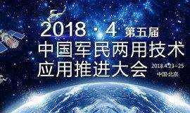 2018(第五届)中国军民两用技术应用推进大会