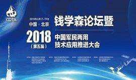 钱学森论坛暨2018(第五届)中国军民两用技术应用推进大会