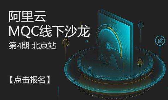 阿里巴巴云测平台MQC移动测试沙龙 第4期【杭州站】