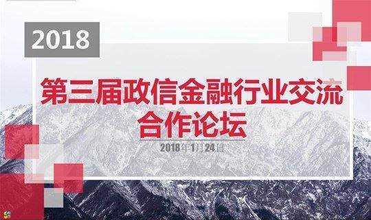 第三届政信金融行业交流合作论坛