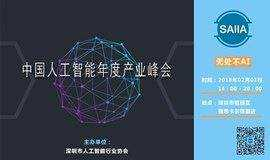 中国人工智能年度产业峰会