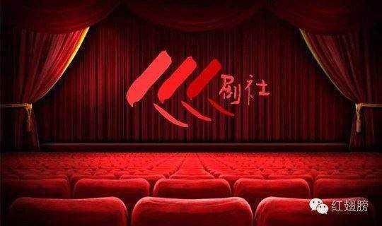 广州农商银行太阳 · 三人行公益剧社2018年度表演基础1班学员招募开始啦!!