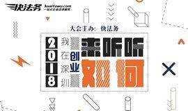 快法务2018创业公开课-来听听我在深圳如何创业