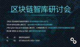 2018区块链智库研讨会