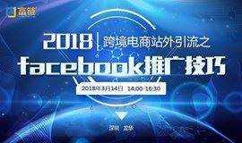(深圳)2018流量为王,Facebook及独立网站双引擎营销策略分享会