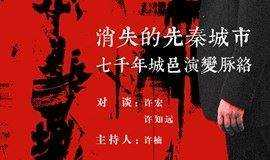 许宏x许知远   消失的先秦城市:七千年城邑演变脉络