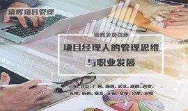 项目经理人思维与职业发展免费讲座-深圳