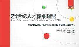 21世纪人才标准联盟CP21启动仪式暨SKT21世纪全球教育创新生态峰会