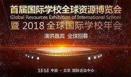首届国际学校全球资源博览会暨2018全球国际学校年会演讲嘉宾--全球招募