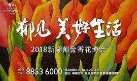 杭州新湖香格里拉郁金香花博会