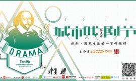 第五届城市戏剧节发布会 观众招募