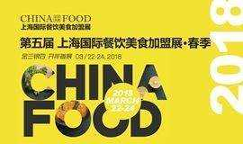 金三银四, CHINA FOOD 2018 春季加盟展,线上报名,获赠【电子会刊】精简版一份