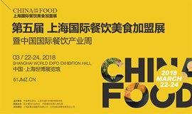 金三银四, CHINA FOOD 2018 春季加盟展,预报名获赠电子会刊一本
