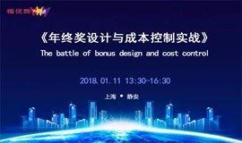 【邀请1月11】年终奖设计与成本控制实战