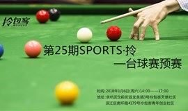 第25期SPORTS·拎—台球赛预赛