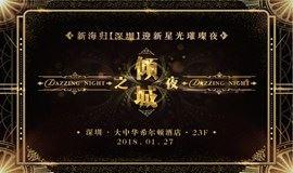深圳2018NEW START|新海归迎新星光璀璨夜 万众瞩目心 全城海归 共饮共杯