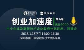 创业加速度-第6期|2018年深圳市中小企业及高新技术企业政府补贴讲座、答疑会