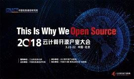 2018 云计算开源产业大会