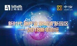 新时代 新产业 新城镇 新园区 正略集团2018新年论坛