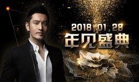 年见;南粤新时代跨年盛典