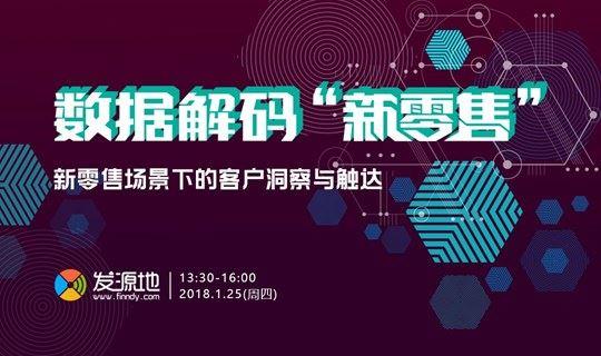 上海沙龙:数据解码「新零售」