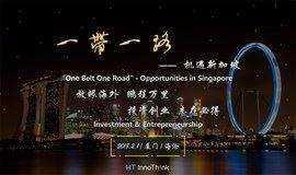 海外创投: 一带一路 · 机遇新加坡