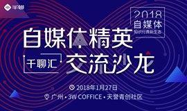 千聊汇·自媒体精英交流沙龙【广州站】2018 年自媒体知识付费新生态