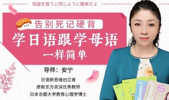 告别死记硬背,学日语跟学母语一样简单