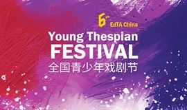 2018 EdTA China 全国青少年戏剧节(National Young Thespian Festival)