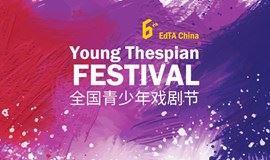 2018 EdTA China 全国青少年戏剧节(National Young Thespian Festival)