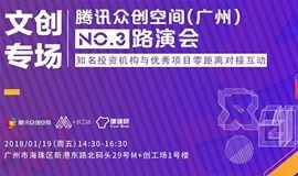 """腾讯众创空间(广州)路演会NO.3——""""文创""""专场"""