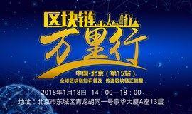 区块链万里行 · 中国站 · 第十五站 · 北京行