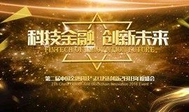 第二届中国金融科技与区块链创新2018年度盛会