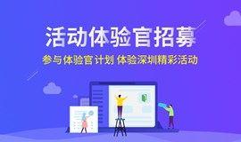 活动体验官深圳站招募,免费体验精彩深圳城市活动!