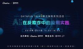 DataFun Talk之算法架构系列活动 ——AI在反欺诈中的应用实践