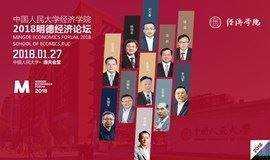"""中国人民大学经济学院""""2018明德经济论坛"""""""
