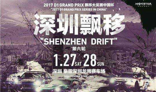 最高级别漂移赛事D1即将来袭!角逐深圳龙岗赛车场,SZ Drift~