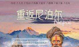 311期【春节尼泊尔】一起看世界《重返中世纪——游走众神国度尼泊尔》 2月18日-2月26日