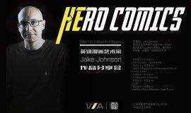 VA上海 | 英雄漫画艺术家Jake Johnson作品分享会