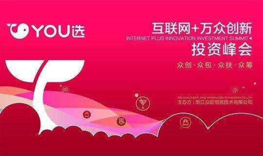 互联网+万众创新投资峰会暨YOU选项目品鉴会