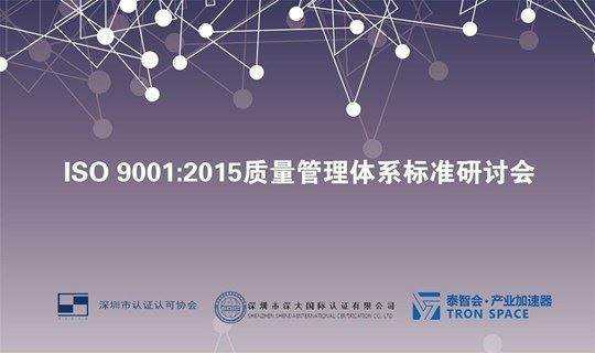 【泰智会·深圳认证认可协会】ISO 9001:2015质量管理体系标准研讨会