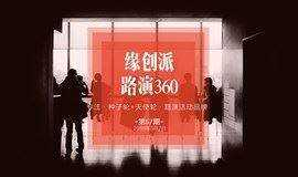 缘创派【路演360】第57期-专注于种子轮和天使轮的路演平台