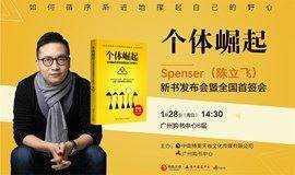 Spenser(陈立飞)广州 新书《个体崛起》全国首签售会