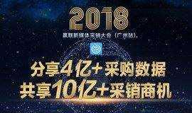 2018赢联新媒体采销大会(广州站)
