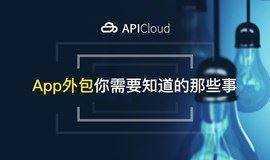 专家面对面:App外包你需要知道的那些事【北京站】