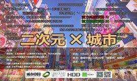 二次元×城市 | 城市中国·无界沙龙
