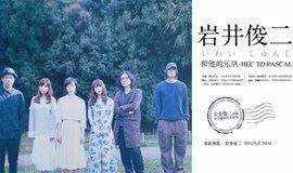 2018第五届城市戏剧节 岩井俊二和他的乐队- Hec&Pascal音乐剧场特别呈现-深圳