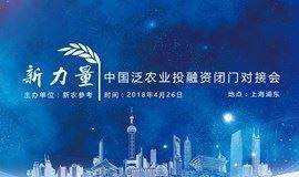 新力量•中国泛农业投融资闭门对接会