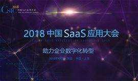 CSIC 2018中国SaaS应用大会